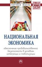 Национальная экономика: обеспечение продовольственной безопасности в условиях интеграции и глобализации: Монография Э.Н. Крылатых, В.З. Мазлоев, Н.В. Межонова и др. - (Научная мысль)