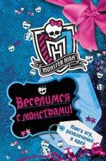Веселимся с монстрами! Книга игр, развлечений и идей 150x227