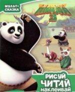Кунг-фу Панда 3. Мульт-сказка. Рисуй, читай, накл