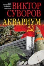 АКВАРИУМ.Роман о советской военной разведке.