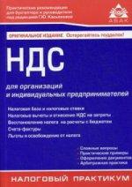 НДС для организаций и индивид. предприним.(11 изд)