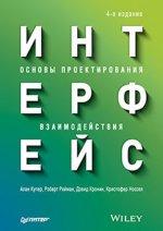 Интерфейс. Основы проектирования взаимодействия. 4-е издание