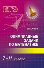 Олимпиадные задачи по математике 7-11кл