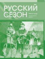 Русский сезон. Рабочая тетрадь. Элементарный уровень