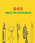 642 идеи, что нарисовать. Блокнот