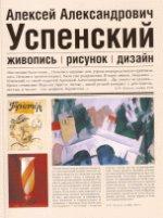 Алексей Александрович Успенский. 1892-1941. Живопись. Рисунок. Дизайн