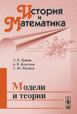 История и Математика: Модели и теории / Изд. стереотип