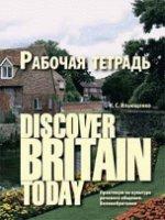 Discover Britain Today. Практикум по культуре речевого общения. Великобритания: рабочая тетрадь