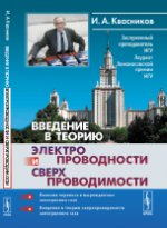Введение в теорию электропроводности и сверхпроводимости / Изд. стереотип