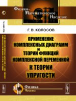 Применение комплексных диаграмм и теории функций комплексной переменной к теории упругости / Изд. 2