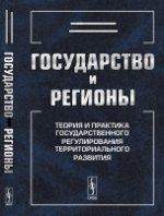 Государство и регионы. Теория и практика государственного регулирования территориального развития