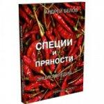Андрей Белов. Специи и пряности от А до Я