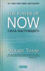 The Power of Now.Сила Настоящего (тв.)