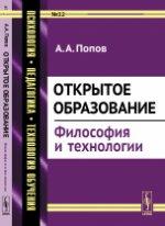 Открытое образование: философия и технологии / №32. Изд. 3