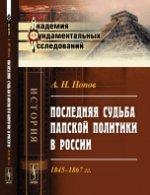 Последняя судьба папской политики в России: 1845--1867 гг. / Изд. 2