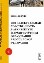 Интеллектуальная собственность в архитектуре и архитектурном образовании в Российской Феде