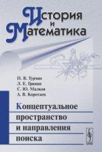 История и Математика: Концептуальное пространство и направления поиска / Изд. стереотип