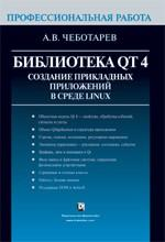 Библиотека Qt 4. Создание прикладных приложений в среде Linux. Профессиональная работа