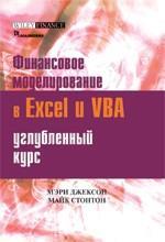 Финансовое моделирование в Microsoft Office Excel и VBA: углубленный курс