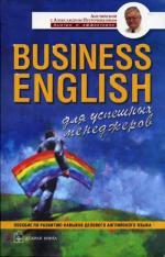 Business Еnglish для успешных менеджеров. Петроченков А.В
