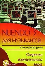 Nuendo 3 для музыкантов. Секреты виртуального звука. Примеры на CD