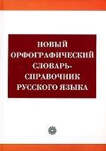Новый орфографический словарь-справочник русского языка: свыше 107 000 слов