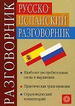 Русско-испанский разговорник. 2-е издание