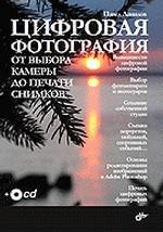 Скачать Цифровая фотография. От выбора камеры до печати снимков бесплатно П.П. Данилов