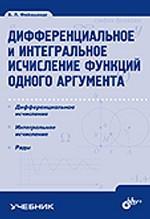 Дифференциальное и интегральное исчисление функций одного аргумента
