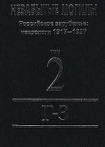 Незабытые могилы. Российское зарубежье: некрологи 1917-1997 в 6 томах. Том 2. Г-З