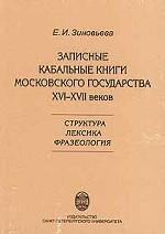 Записные кабальные книги Московского государства XVI-XVII веков