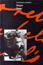 Марк Твен. Записные книжки