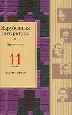 Зарубежная литература. 11 класс. Хрестоматия. Часть первая