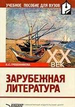 Зарубежная литература. ХХ век.. Для студентов и преподавателей филологического факультетов