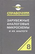 Зарубежные аналоговые микросхемы и их аналоги. Справочник-каталог. Том 8