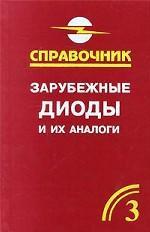 Зарубежные диоды и их аналоги. Справочник-каталог. В 6 томах. Том 3