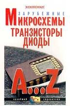 Зарубежные микросхемы, транзисторы, диоды A...Z