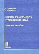 Защита и самозащита гражданских прав: учебное пособие