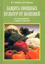 Обложка книги Защита овощных культур от болезней на приусадебных и дачных участках