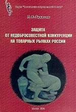 Защита от недобросовестной конкуренции на товарных рынках России