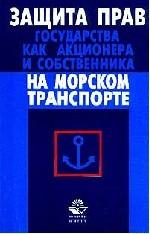 Защита прав государства как акционера и собственника на морском транспорте: методическое пособие