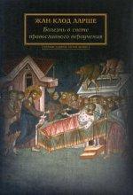 Болезнь в свете православного вероучения