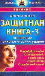 Защитная книга - 3. Отражение психологических ударов