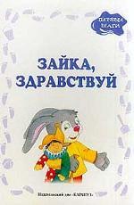 Зайка, здравствуй. Для чтения родителями детям