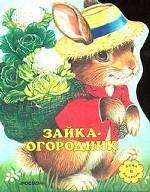 Зайка-огородник. Картонки
