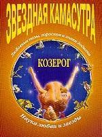 Звездная Камасутра. Козерог