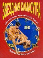 Звездная Камасутра. Лев