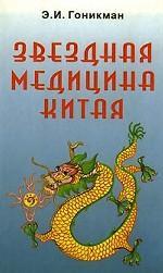 Звездная медицина Китая. Книга 1. Желтая дорога - Huang To. Китайский Лунный Зодиак
