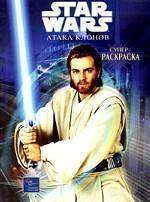 Star Wars: Атака клонов. Супер-раскраска