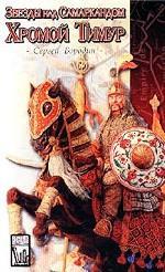 Звезды над Самаркандом. В 2-х томах. Том 1. Хромой Тимур
